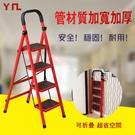 四階鋁梯 超輕巧/超耐重/每層150KG/耐用/加寬加厚 安全家用梯子