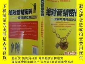 二手書博民逛書店罕見絕對營銷密碼--營銷精英的枕邊書Y18817 趙強 新華出版