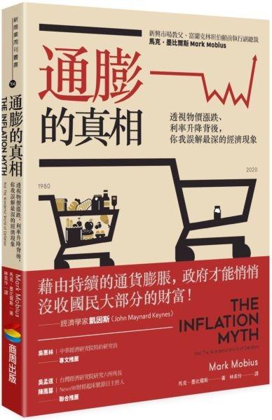 通膨的真相:透視物價漲跌、利率升降背後,你我誤解最深的經濟現象【城邦讀書花園】