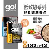 【SofyDOG】go! 鮮食利樂貓餐包 低致敏系列 兩口味混搭 12件組