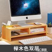 顯示器增高架 電腦顯示器辦公台式桌面增高架子底座支架桌上鍵盤收納墊高置物架 3C優購HM