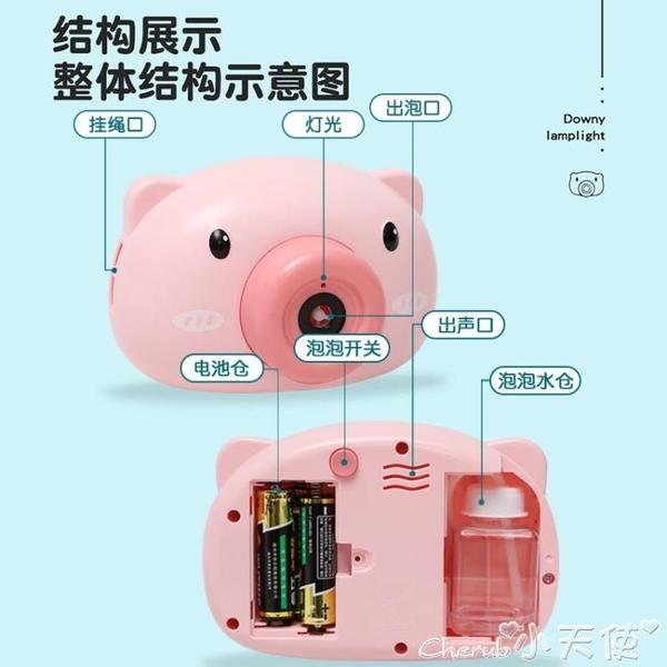 兒童泡泡機網紅小豬豬吹泡泡機照相機式抖音同款少女心玩具61六一兒童節禮物618購
