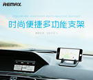 REMAX 精靈手機 時尚簡約輕巧便捷 多功能立式車載支架/桌面手機支架