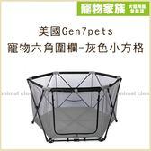 寵物家族-美國Gen7pets 寵物六角圍欄-灰色小方格