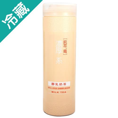 純萃喝濃厚-醇乳奶茶275ml【愛買冷藏】