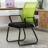 電腦椅家用網椅弓形職員椅升降椅轉椅現代簡約辦公椅子學生靠背椅【帝一3C旗艦】YTL