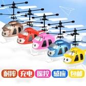 小黃人飛機遙控飛機直升機樂迪超級小飛俠感應飛行器耐摔懸浮玩具