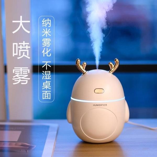 加濕器 迷你usb家用靜音空氣噴霧孕婦嬰兒可愛學生網紅同款 - 古梵希