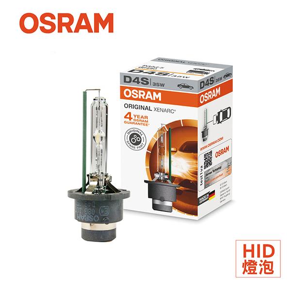【旭益汽車百貨】OSRAM 66440 /D4S 4300K (原廠HID燈泡)