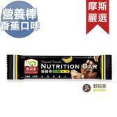 野菽家 杏仁堅果營養棒(香蕉口味)(40g/條)