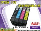 EPSON T193/193 四色一組 含晶片 原廠裸裝 WF-2631/2651 IIBE20