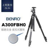 附腳架袋《台南-上新》BENRO 百諾 A300FBH00 鎂鋁合金 都市精靈系列 扳扣式 腳架套組 A300 公司貨