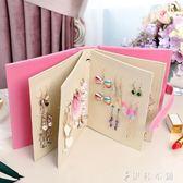 耳環耳釘收納書本韓國創意首飾收納盒冊公主便攜耳飾掛式展示盒子 伊鞋本鋪