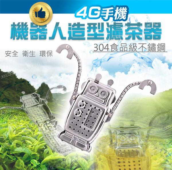 機器人不鏽鋼濾茶器 茶渣 藥渣 料渣 濾渣器 濾網 掛耳式 茶包 下午茶 環保 可重複使用【4G手機】