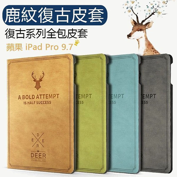 鹿紋復古皮套 蘋果 ipad Air Air2 平板皮套 智能休眠 iPad Pro 9.7 Air 2 保護套 保護殼 麋鹿