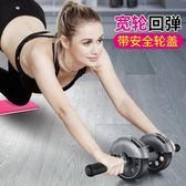 康之美自動回彈健腹輪初學者家用健身器材男士收腹滾輪腹肌輪