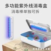 家用口罩殺菌消毒機臭氧機手機紫外線消毒盒便攜式消毒器uv消毒儀 創意家居