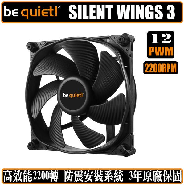 [地瓜球@] be quiet SILENT WINGS 3 PWM 12公分 高效能版 溫控 風扇