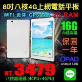 【3479元】最新8吋4G 八核電話平板台灣品牌IPS高畫質平板電腦2G+16G遊戲順暢最適合手持一年保固