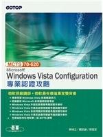 二手書博民逛書店《MCTS 70-620 Microsoft Windows Vista Configuration專業認證攻略》 R2Y ISBN:9861817271