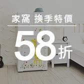 +O家窩收納 換季年終慶 58折!!