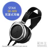 【配件王】 日本代購 STAX SR-009 耳罩式耳機 旗艦型耳機 靜電式耳機