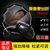 特惠隔音耳罩防噪音隔音耳罩耳機睡眠睡覺學生學習舒適專業防噪音靜音降噪