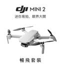 【EC數位】DJI 大疆 Mini 2 ...