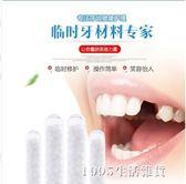 臨時修復器缺牙牙縫牙洞自制假牙套仿烤瓷牙臨時假牙 生活雜貨館