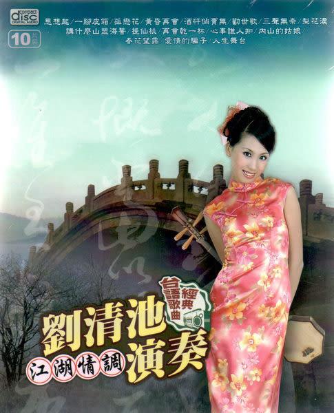 劉清池演奏 江湖情調 CD 10片裝  (購潮8)