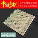 象棋磁性便攜式兒童初學磁力摺疊