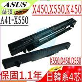 ASUS 電池-華碩 K450,K550,F452,P550,P552 P450,PRO450,PRO550,R409 R412,R510,R513,A41-X550A