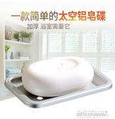 肥皂架 太空鋁皂網 大皂網加長肥皂網香皂架肥皂架 香皂盒 置物架   傑克型男館