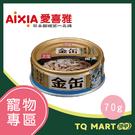 AIXIA 金罐36號-鮪魚+吻仔魚 7...