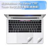新款MacBook Pro Retina 13吋Touch Bar全滿版手墊貼-經典銀(A1706)