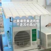 """【信源】全新 """"大組--窗型冷氣用晴雨棚 / 遮雨棚  [分離式也適用] 線上刷卡*全省免運費*"""