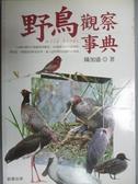 【書寶二手書T1/動植物_LGK】野鳥觀察事典_陳加盛