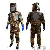 防蜂衣 加厚連身防蜂衣全套蜂具透氣養蜂服專用工具蜜蜂衣服抓馬蜂服 NMS 怦然心動