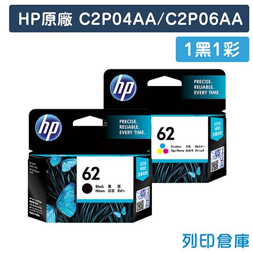 原廠墨水匣 HP 1黑1彩組合包 NO.62/C2P04AA/C2P04/C2P06AA/C2P06 /適用 HP Envy 5640/7640/Officejet 5740