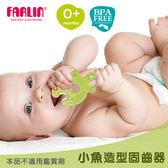 【FARLIN】小魚拼圖矽膠固齒器(0M+)