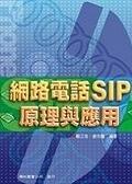 二手書博民逛書店 《網路電話 SIP 原理與應用》 R2Y ISBN:9574997294│戴江淮姜玲鳳