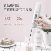 松京水溫計食品溫度計測水溫嬰兒奶瓶溫度烘焙廚房用高精度探針式 居家家生活館