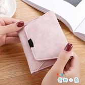 韓版簡約女式短款錢包磨砂皮零錢包薄款迷你小錢包【奇趣小屋】