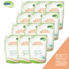 nac nac 奶瓶蔬果酵素洗潔慕斯(12補充包)/箱購【振興優惠組】