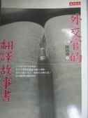 【書寶二手書T6/社會_IOR】外交官的翻譯故事書_陳錫蕃