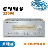 《麥士音響》 YAMAHA山葉 二聲道綜合擴大機 S3000