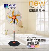 小澤18吋3D立體擺頭循環座立扇 KW-1809B