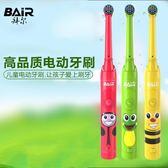 電動牙刷 拜爾電動牙刷A1兒童旋轉式軟毛頭卡通自動牙刷寶寶小孩震動牙刷【618好康又一發】