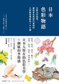 (二手書)日本色彩物語:反映自然四季、歲時景色與時代風情的大和絕美傳統色160選..