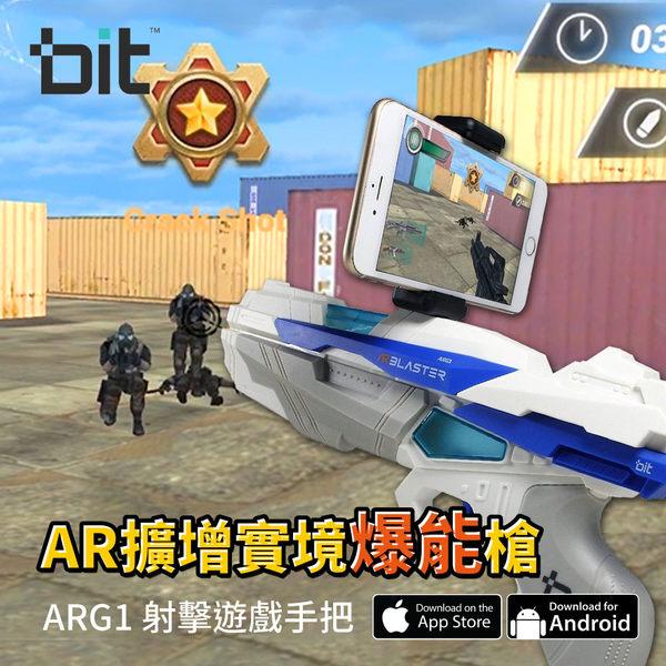 bit AR擴增實境爆能槍 遊戲槍 ARG1 手機遊戲 射擊遊戲手把